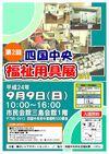 第2回四国中央福祉用具展2012